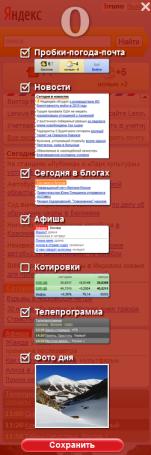 Настройка Яндекс.Панели