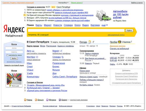 Реклама на стартовой странице яндекса развитие интернет реклама на правах рукописи