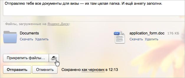 Любимой, как загрузить картинку в почту не прикрепляя файл