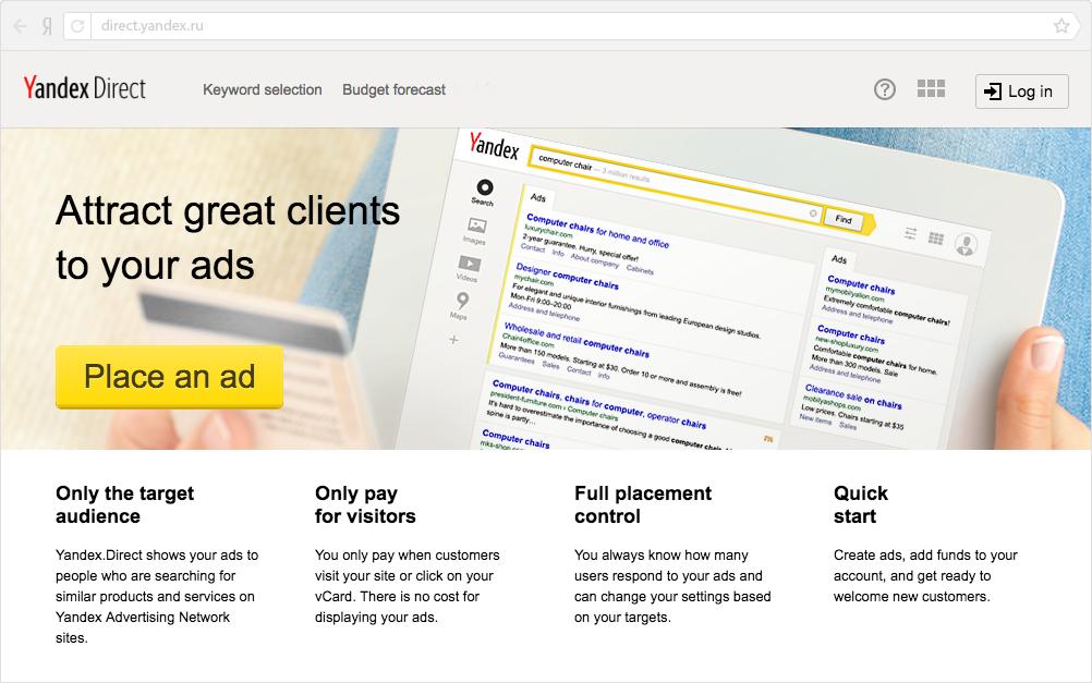 Keywords yandex директ рекламировать свой товар