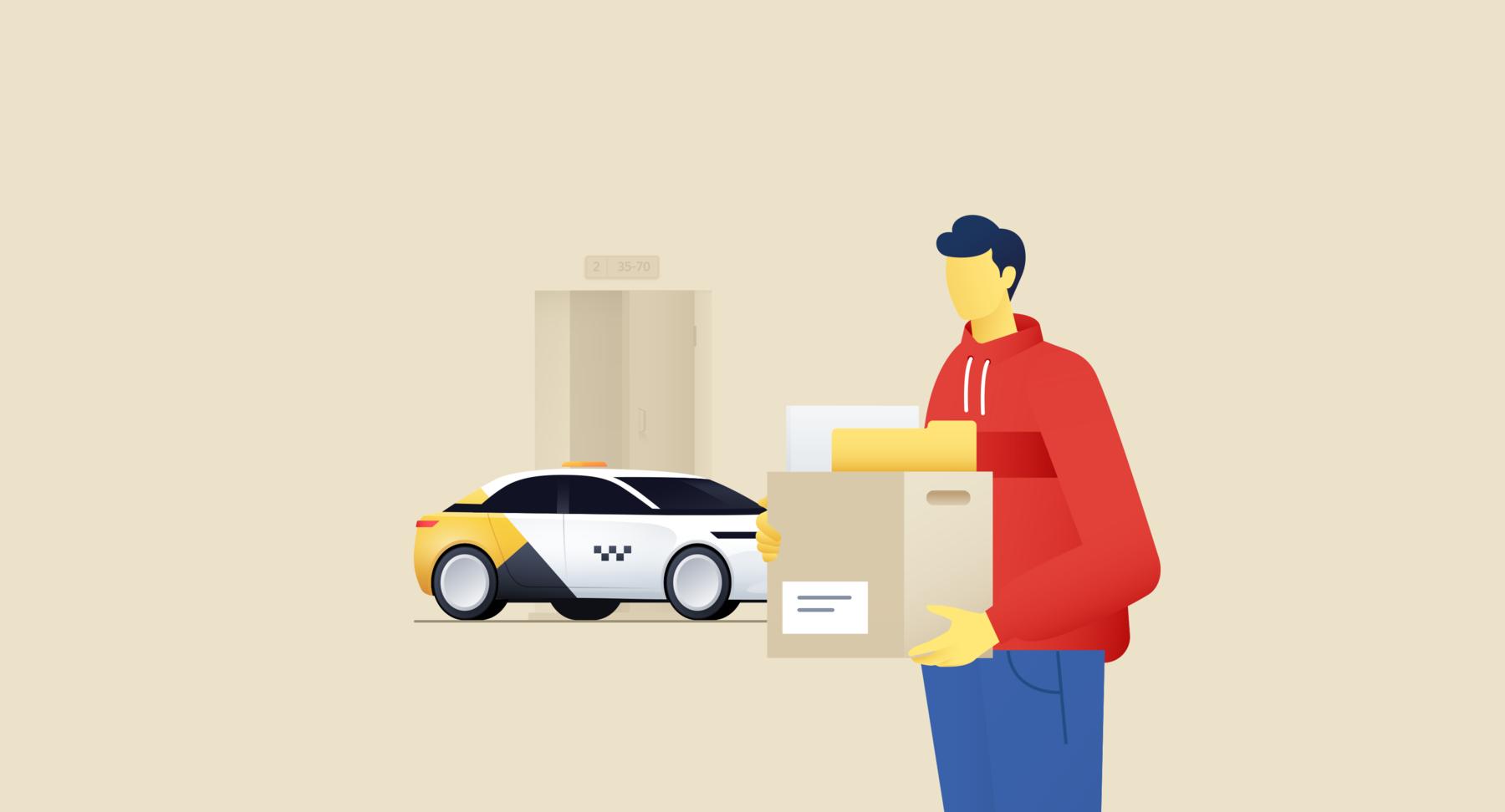 Как заказать в яндекс такси доставку сигарет где можно купить качественные сигареты
