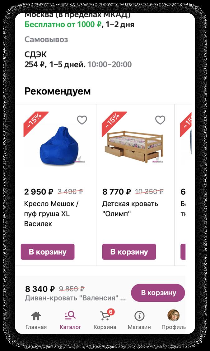 orig Персональное предложение: как рекомендации Турбо-страниц помогают продавать