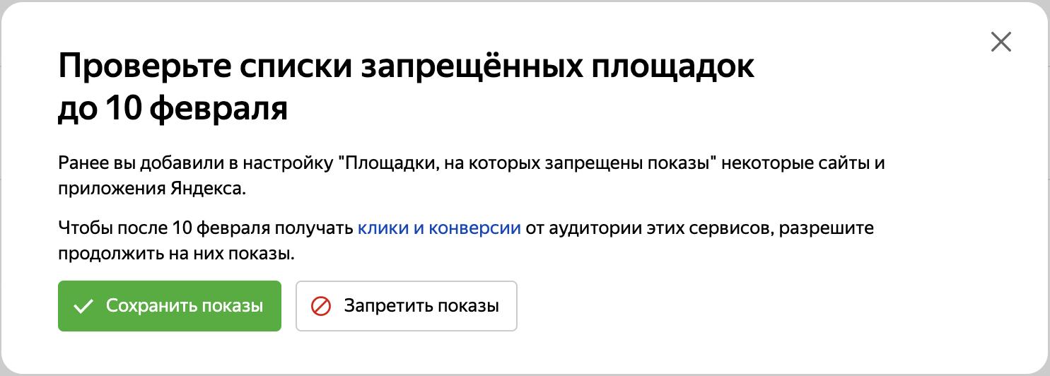 Сообщение о проверке запрещенных площадок