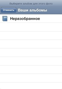 Yandex Fotki for iPhone: albumbs