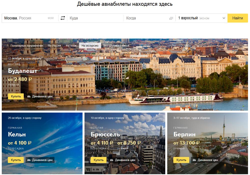 «Яндекс» ищет туры - TourDom ru