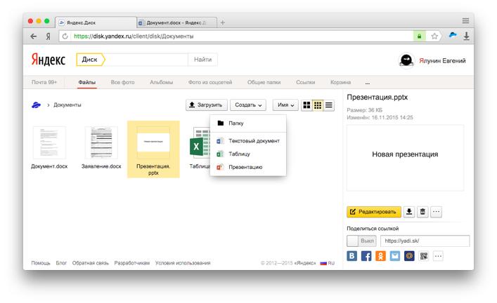 Яндекс для диск компа