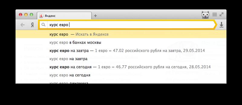 Курс евро в подсказках Яндекс.Браузера