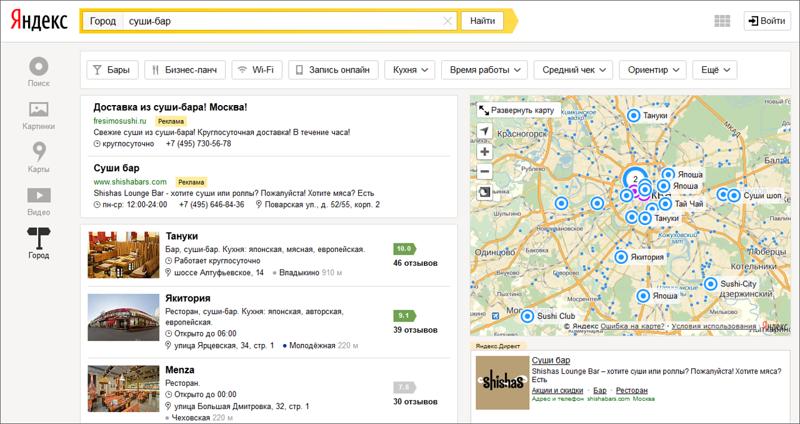 Страница результатов поиска в Яндекс.Городе