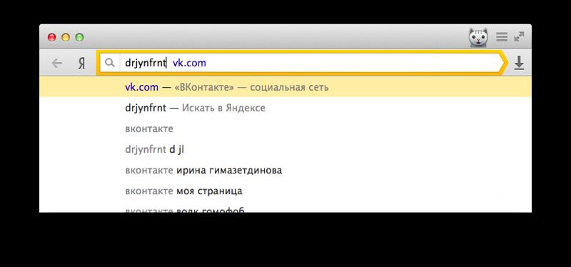 Автоматическая транслитерация в Яндекс.Браузере