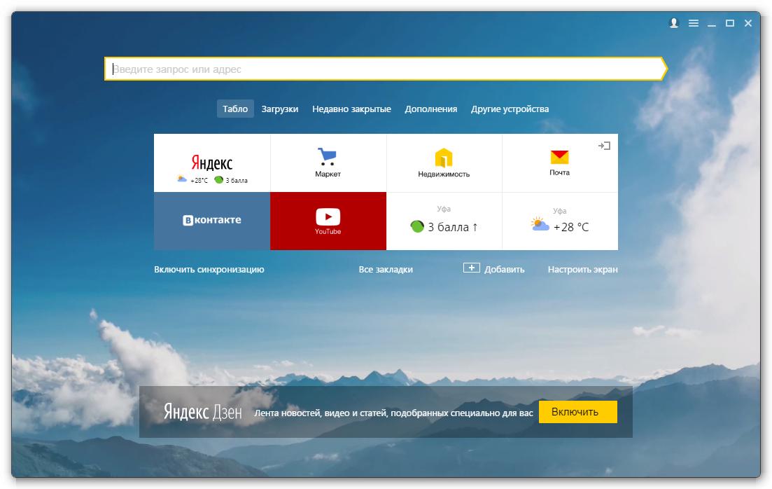 тор браузер Яндекс диск hyrda вход