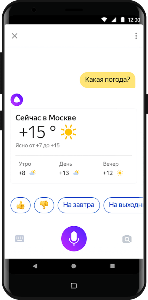 Yandex's Alice telling the weather