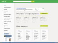 Яндекс Каталог Рефераты  ronl ru коллекция рефератов