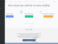 Хостинг сайтов бесплатный омск создание сайтов гостиницы на байкале