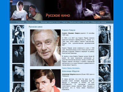 РУСКИНО  Российское кино актеры фильмы сериалы