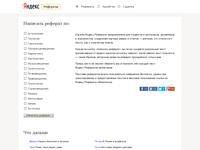 Яндекс Каталог Рефераты Яндекс Рефераты генератор текстов
