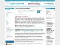 Програмку кодексы и законы рф