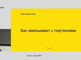 Плохие методы продвижения сайта, Екатерина Гладких (Яндекс) — События Яндекса