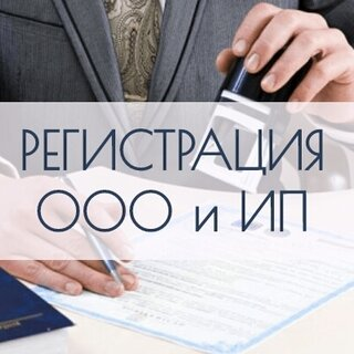 Кореновске регистрация ип регистрация ооо полтавская