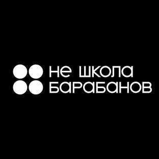 Статистика яндекс дзен Не Школа Барабанов production