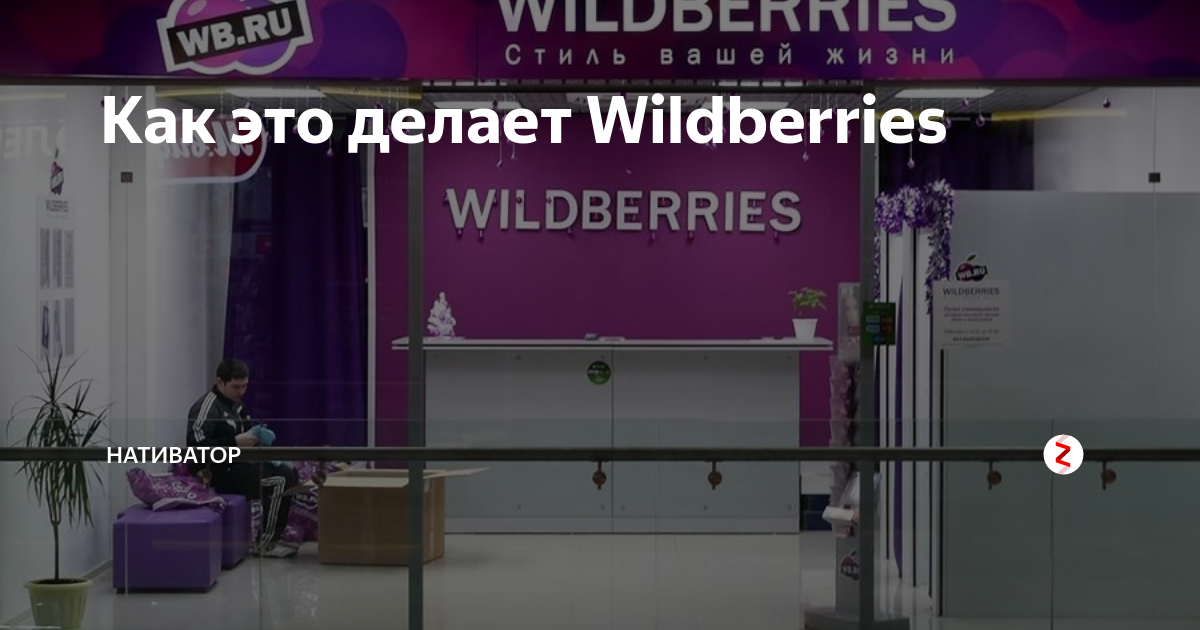 Как это делает Wildberries   Нативатор   Яндекс Дзен 21a73db8021