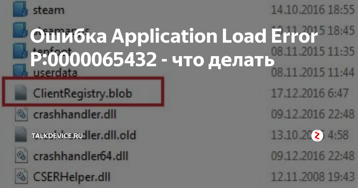 Ошибка Application Load Error P:0000065432 - что делать