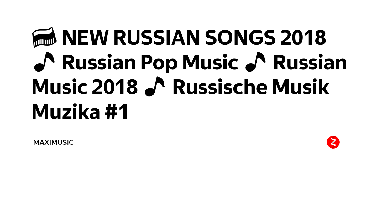 🇷🇺 NEW RUSSIAN SONGS 2018 🎵 Russian Pop Music 🎵 Russian Music