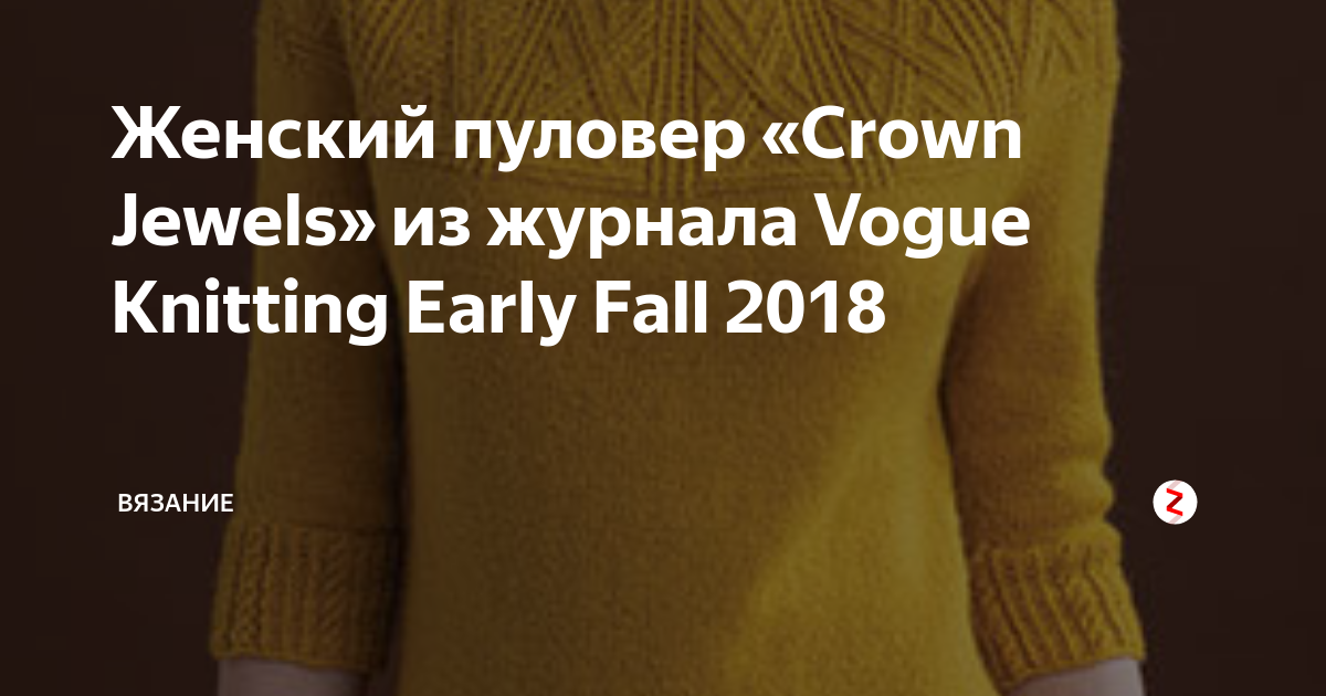 Женский пуловер «Crown Jewels» из журнала Vogue Knitting Early Fall 2018