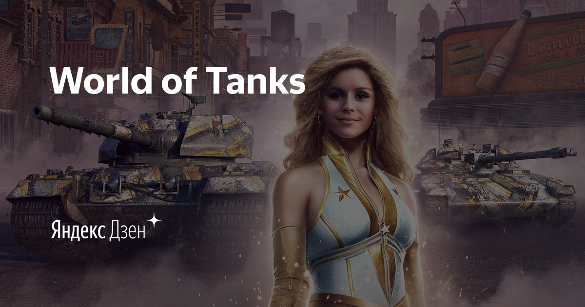 Яндекс дзен World of Tanks статистика
