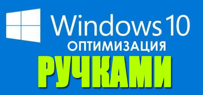 Оптимизация Windows 10, ручками