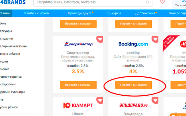 Кэшбэк booking smarty capture