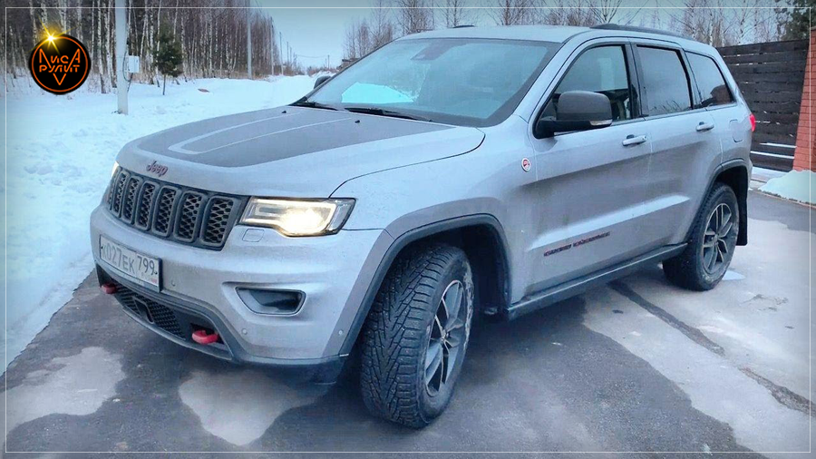 Лиса Рулит. Jeep Grand Cherokee Trailhawk