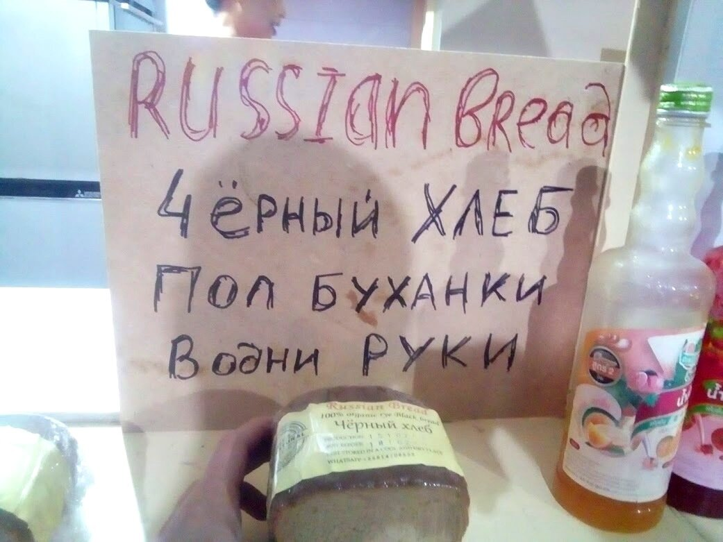 Russian bread in Thailand limited edition