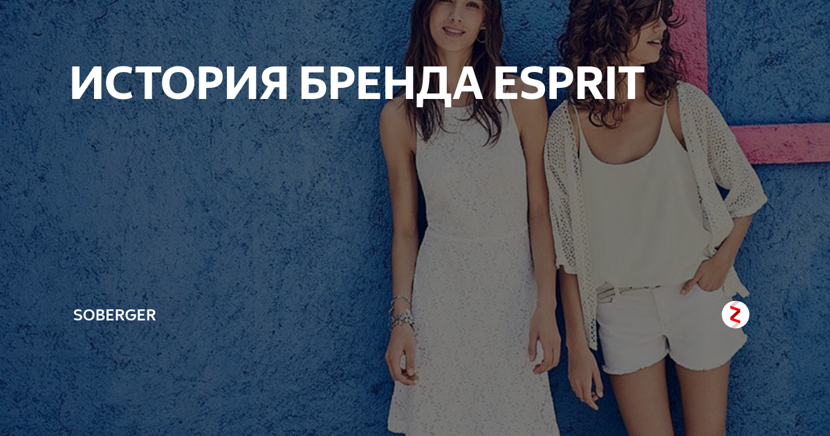 brand and esprit essay Esprit is an international lifestyle brand depicting a relaxed attitude strongly tied to the brand's roots of california in the late 60s esprit's spirit and values represent the sunny californian way of life: fun, friendship and love for life.