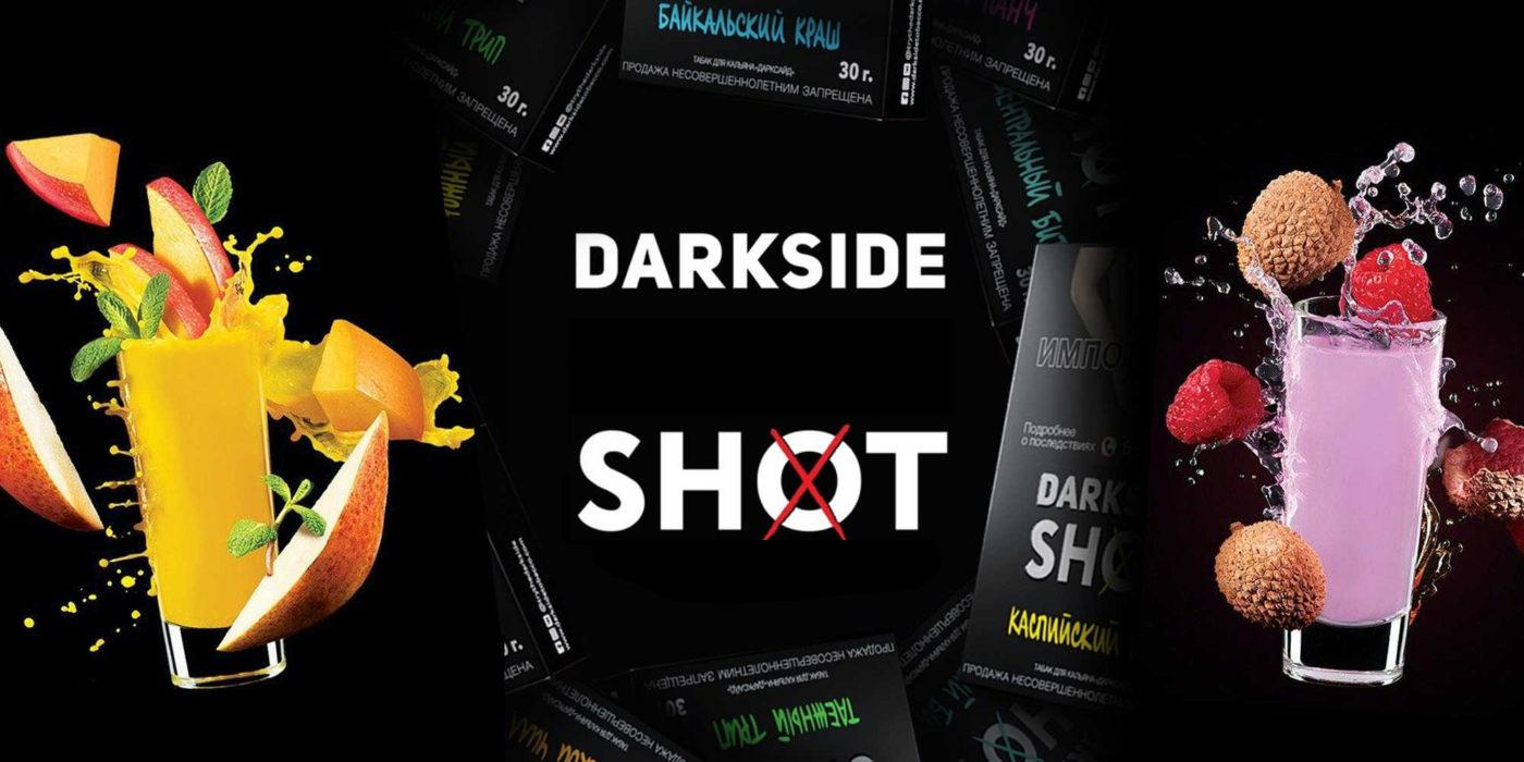 Табак для кальяна Darkside Shot