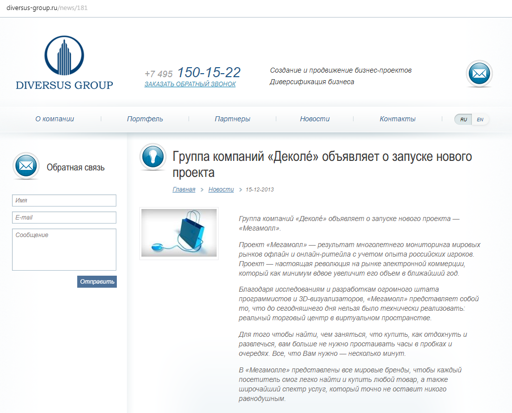 Источник: http://diversus-group.ru/news/181