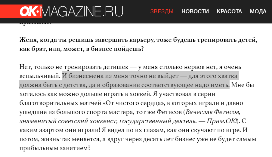 Источник: http://www.ok-magazine.ru/stars/interview/6143-evgeniy-malkin#section4