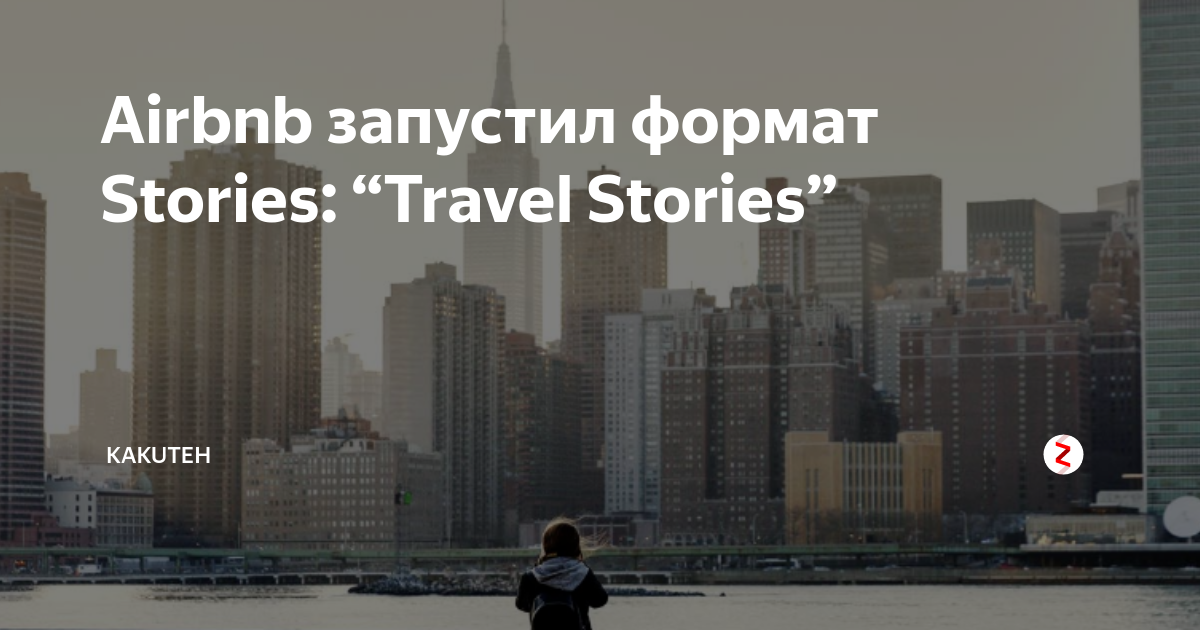 "Airbnb запустил формат Stories: ""Travel Stories"" 