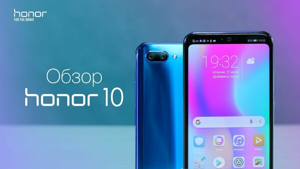 Смартфон Honor 10 64gb обзор