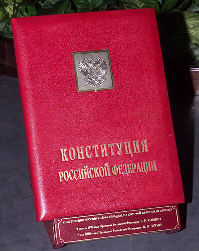 Источник фото - https://upload.wikimedia.org/wikipedia/commons/a/a4/Red_copy_of_the_Russian_constitution.jpg