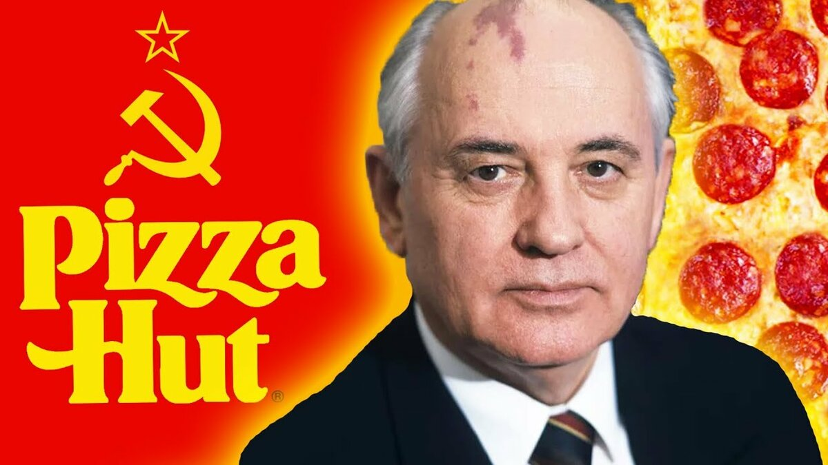 "Сколько Горбачеву заплатили за съемки в рекламе ""Pizza Hut"""