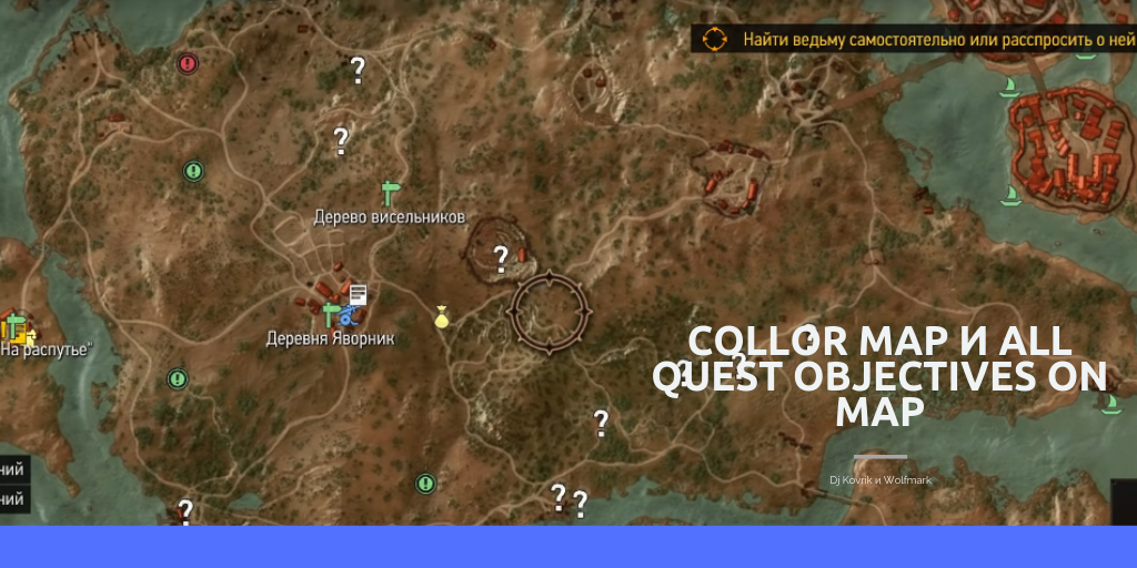 Collor Map и All Quest Objectives On Map от Dj Kovrik и Wolfmark