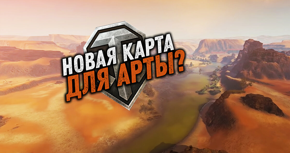 Новые карты World of Tanks. Много фото