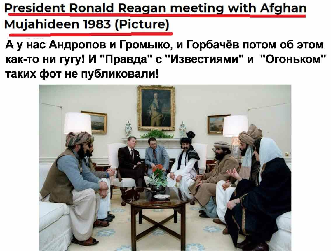 Images18/ReiganMudj.jpg President Ronald Reagan meeting with Afghan Mujahideen 1983 (Picture) http://www.cuzzblue.com/2021/08/president-ronald-reagan-meeting-with.html
