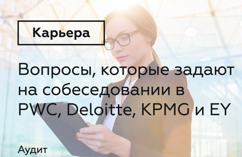 Interview questions at PWC, Deloitte, KPMG and EY  The