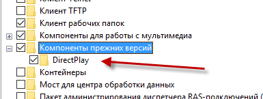 directplay скачать windows 10