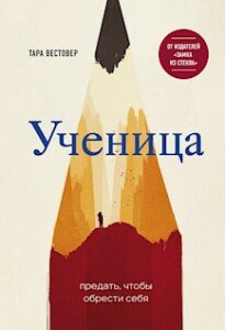 1. Тара Вестовер «Ученица» («Educated», Tara Westover)