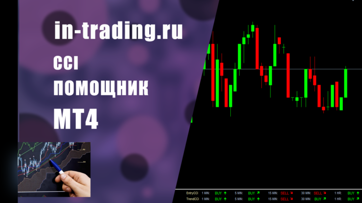 HTTP://IN-TRADING.RU 10.07.2019  LEAVE A COMMENT