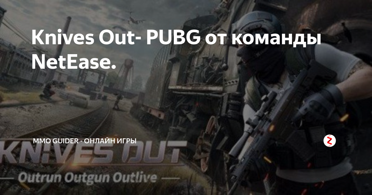 Knives Out- PUBG от команды NetEase  | MMO Guider - онлайн игры