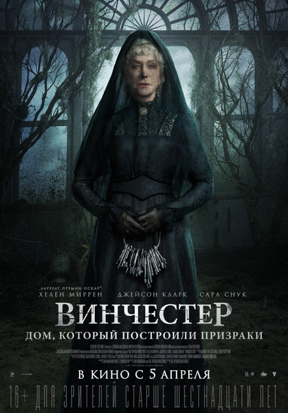 Винчестер. Дом, который построили призраки (Winchester: The House that Ghosts Built)