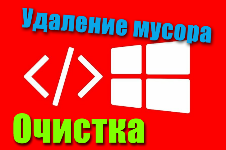 Очистка Windows